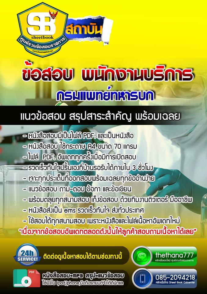 แนวข้อสอบพนักงานบริการ กรมแพทย์ทหารบก