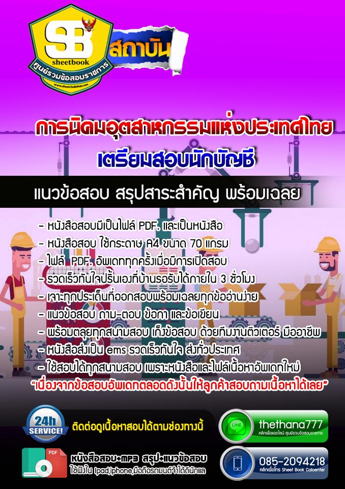 แนวข้อสอบนักบัญชี การนิคมอุตสาหกรรมแห่งประเทศไทย