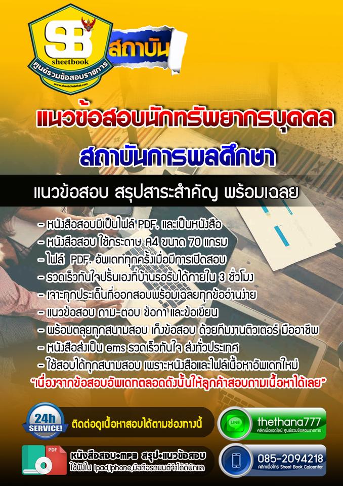 แนวข้อสอบนักทรัพยากรบุคคล สถาบันการพลศึกษา