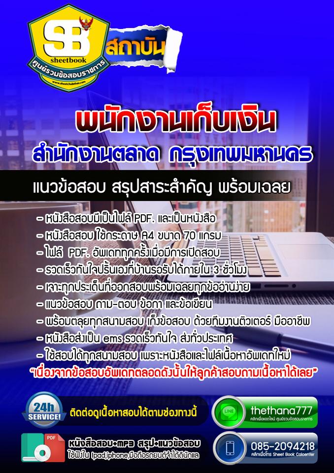 แนวข้อสอบพนักงานเก็บเงิน สำนักงานตลาด กรุงเทพมหานคร