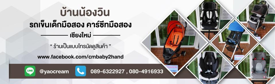 baby2hand