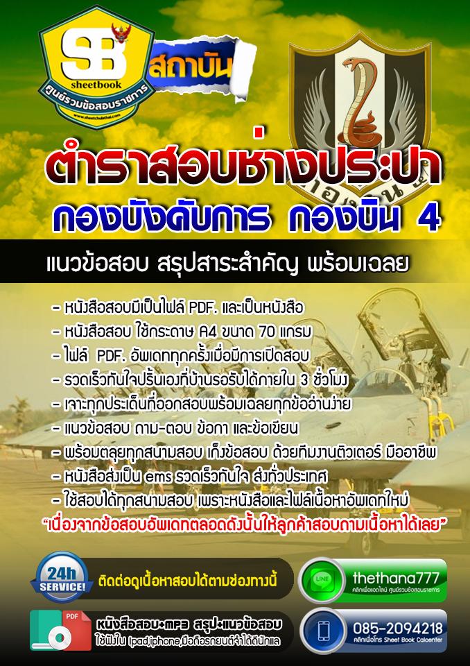 แนวข้อสอบช่างประปา กองบังคับการ กองบิน 4