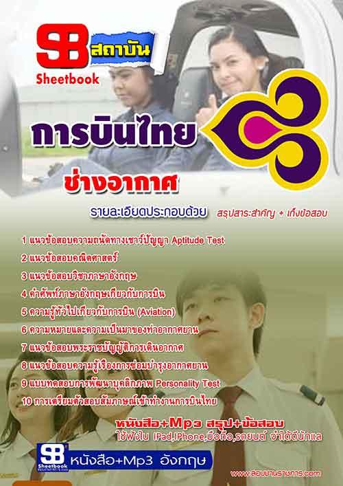 แนวข้อสอบ ช่างอากาศ บริษัท การบินไทย จำกัด (มหาชน)