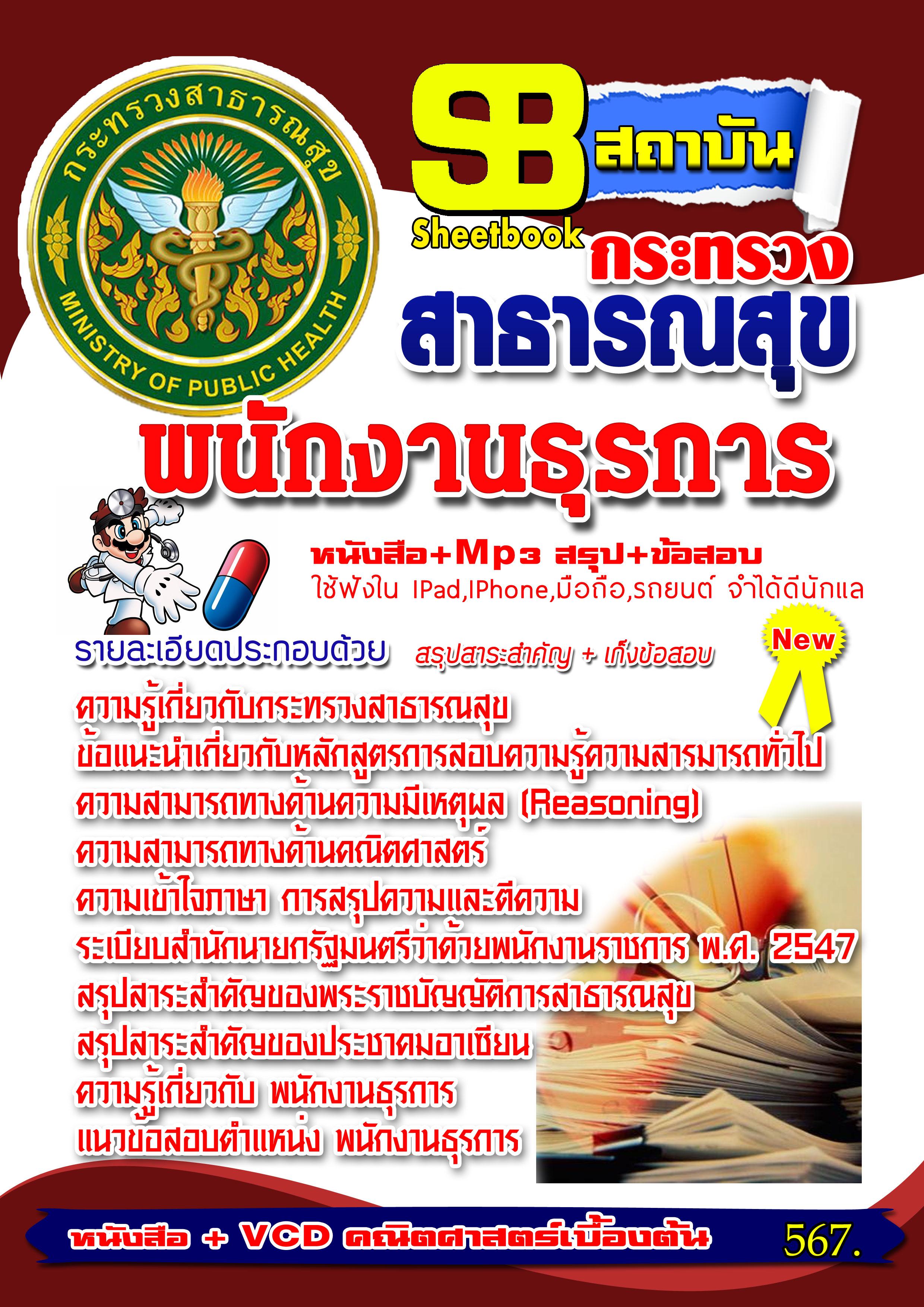 หนังสือ+MP3 พนักงานธุรการ กระทรวงสาธารณสุข