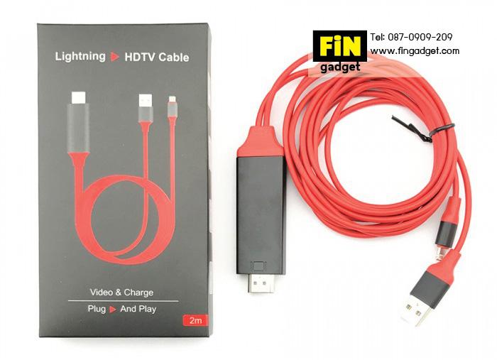 สาย HDTV Lightning to HDMI ต่อ iPhone