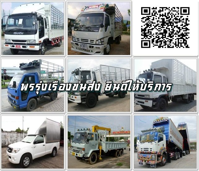 บริการ รถรับจ้างภาคกลาง/รถรับจ้างเพชรบุรี รถรับจ้างขนของ ขนย้ายบ้าน ราคาถูก