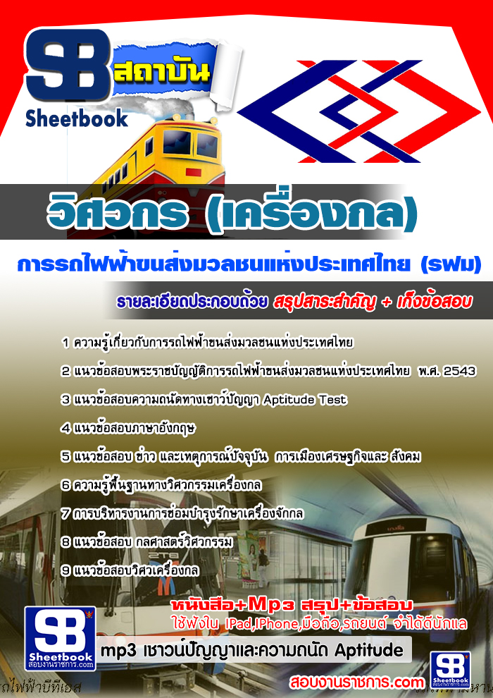เตรียมสอบ วิศวกรไฟฟ้าสื่อสาร การรถไฟฟ้าขนส่งมวลชนแห่งประเทศไทย
