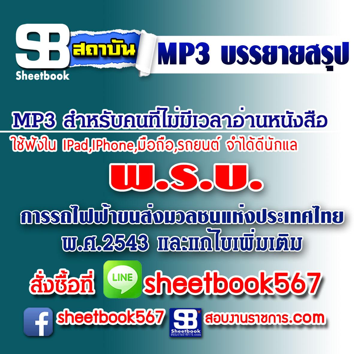P037 - พรบ.การรถไฟฟ้าขนส่งมวลชนแห่งประเทศไทย 2543