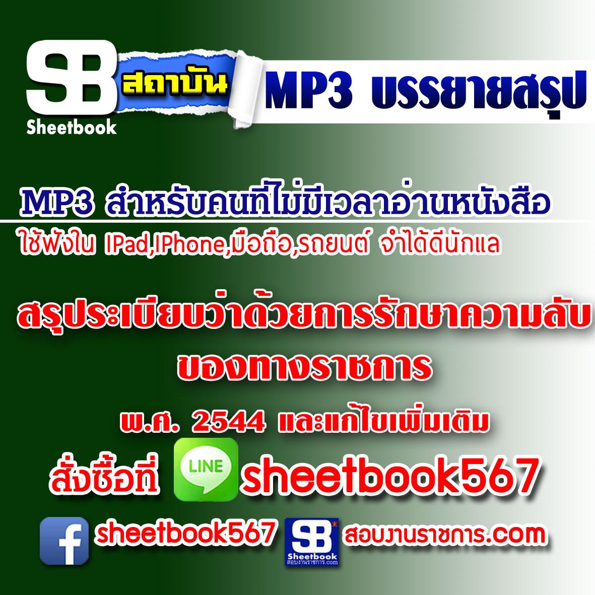 P065 - สรุประเบียบว่าด้วยการรักษาความลับของทางราชการ พ.ศ.2544
