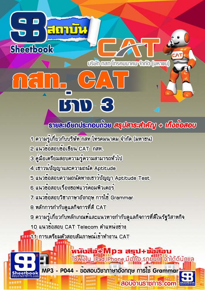 คู่มือสอบ ช่าง 3 กสท. CAT