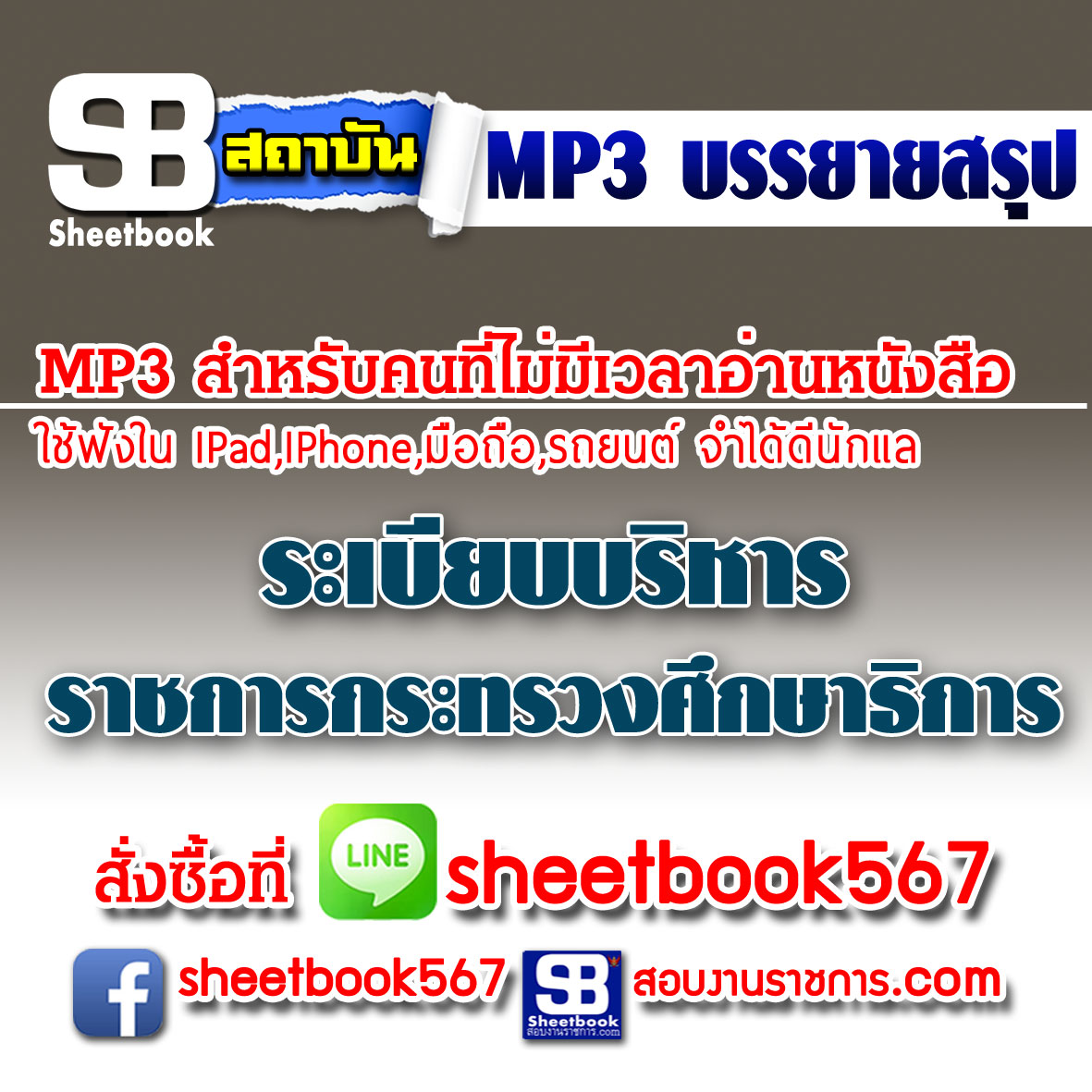 P013 - ระเบียบบริหารราชการกระทรวงศึกษาธิการ