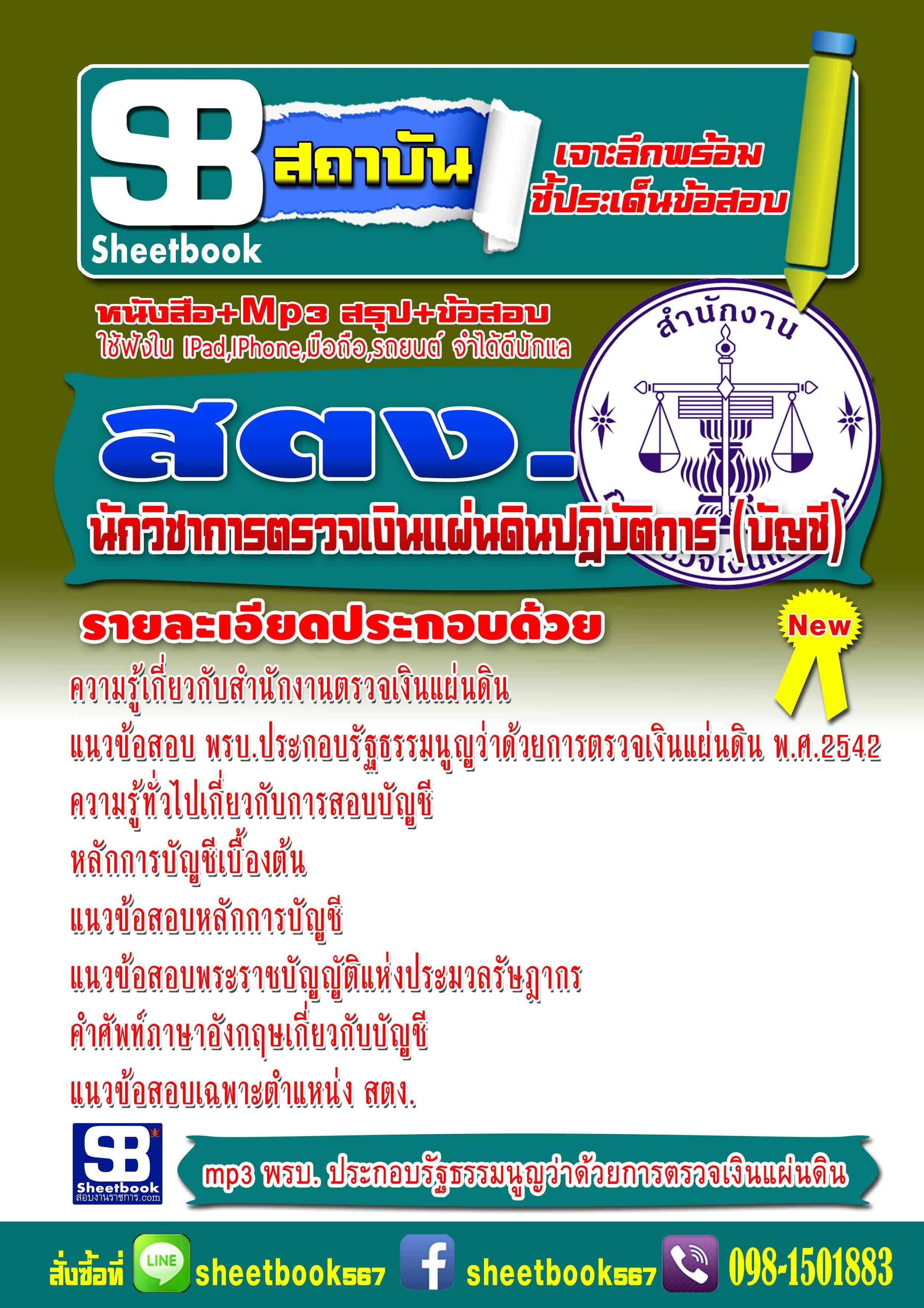 หนังสือ+Mp3 สำนักงานการตรวจเงินแผ่นดิน