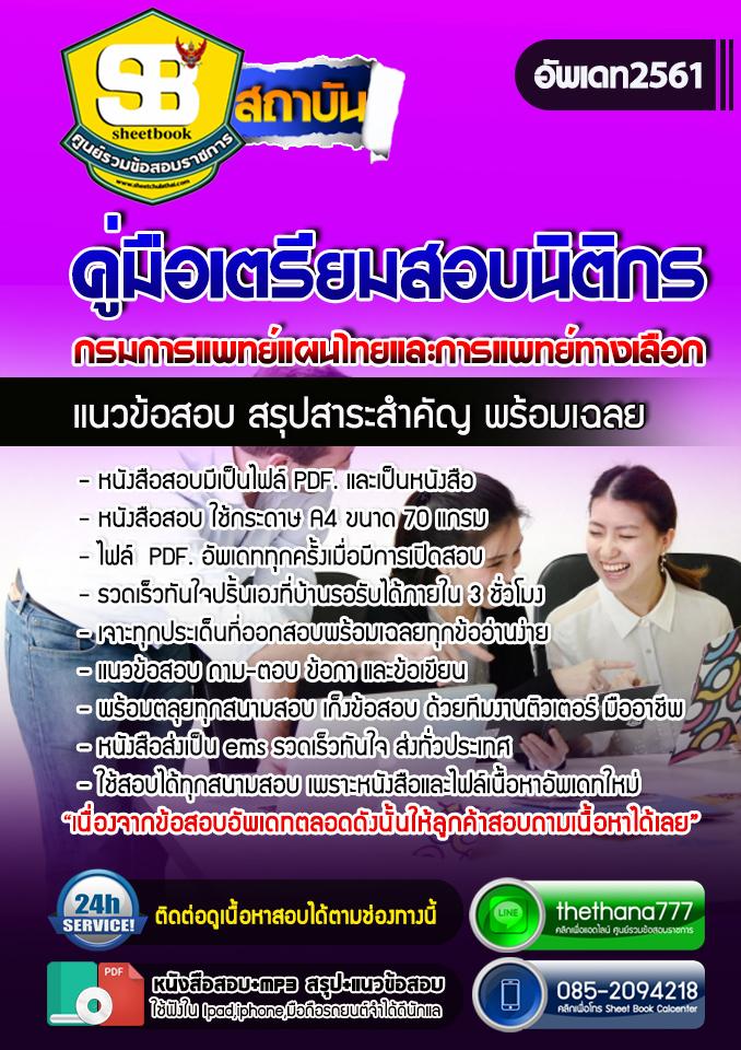 แนวข้อสอบนิติกร กรมการแพทย์แผนไทยและการแพทย์ทางเลือก