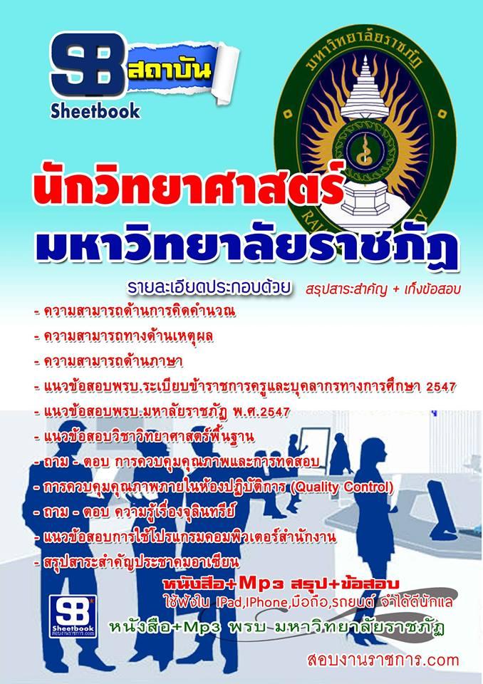 หนังสือ+MP3 นักวิทยาศาสตร์ มหาลัยวิทยาลัยราชภัฏ