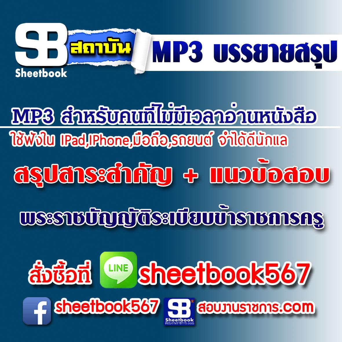 P010 - สรุปสาระสำคัญ+แนวข้อสอบ พระราชบัญญัติระเบียบข้าราชการครู_2