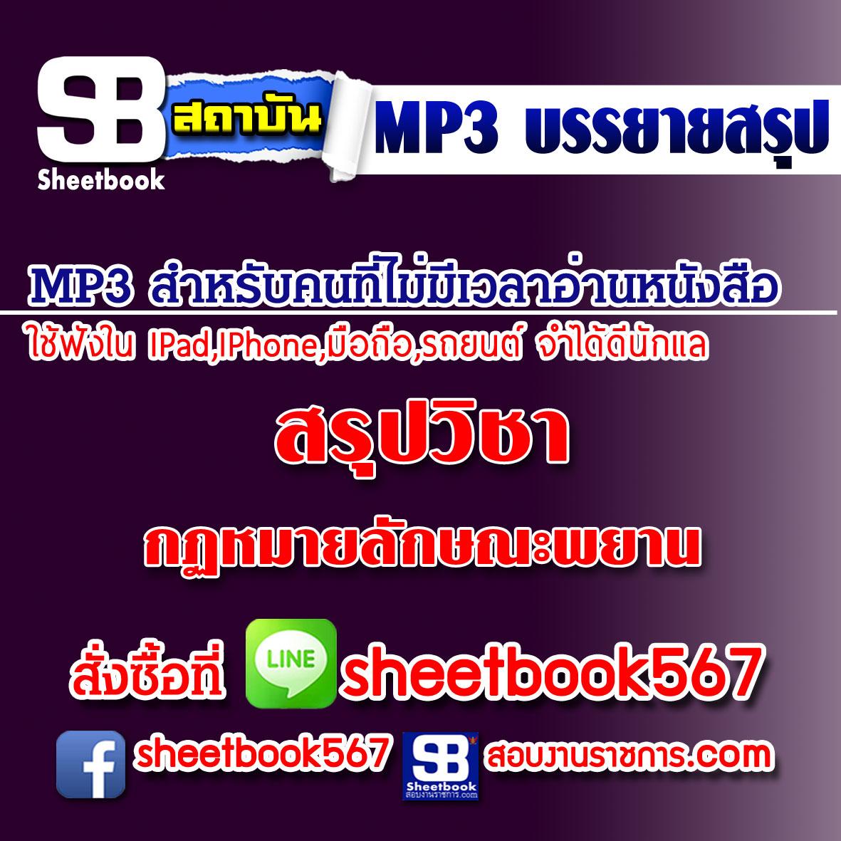P035 - สรุปวิชา กฎหมายลักษณะพยาน