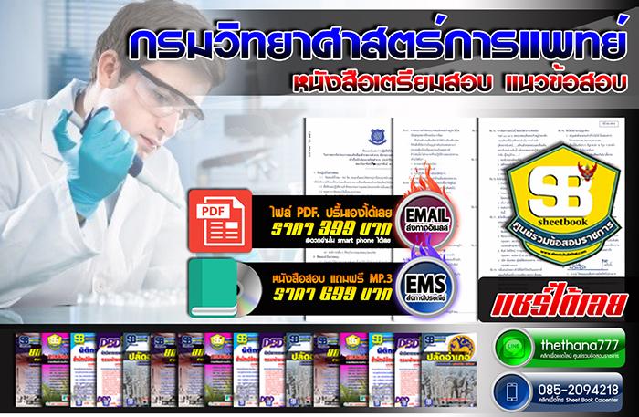 แนวข้อสอบ นักวิทยาศาสตร์การแพทย์ กรมวิทยาศาสตร์การแพทย์