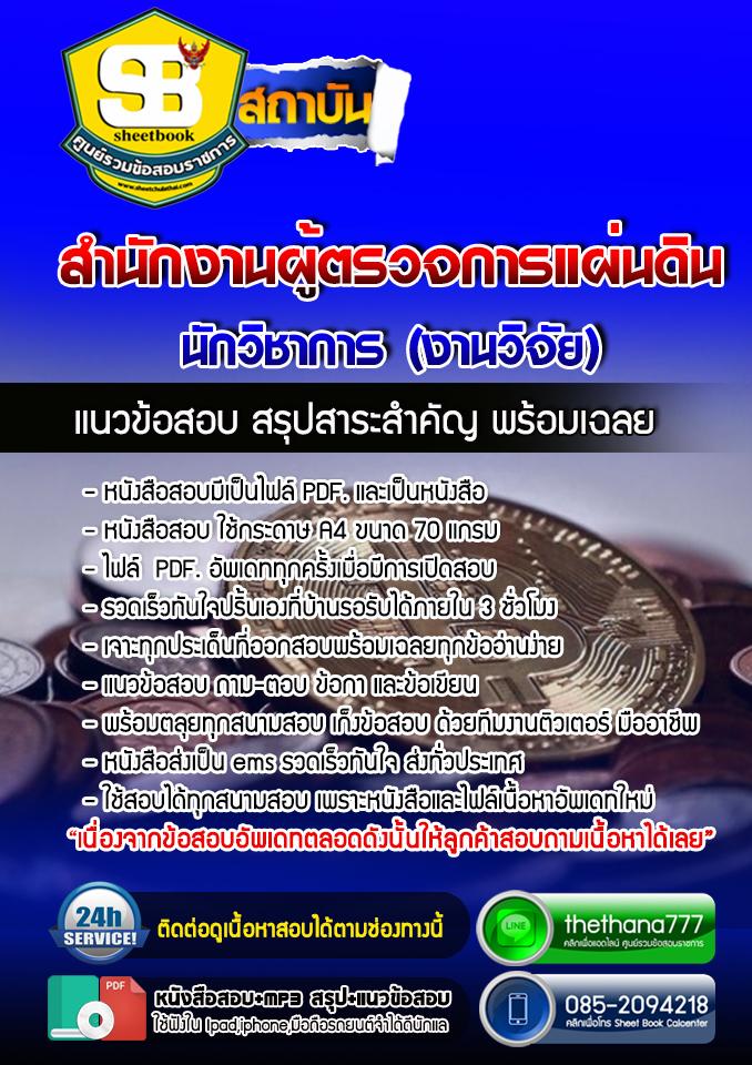 แนวข้อสอบนักวิชาการ (งานวิจัย) สำนักงานผู้ตรวจการแผ่นดิน