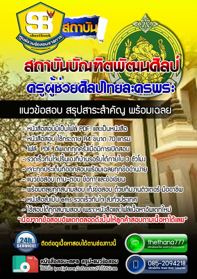 แนวข้อสอบครูผู้ช่วยศิลปไทยละครพระ สถาบันบัณฑิตพัฒนศิลป์