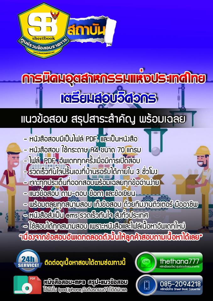 แนวข้อสอบวิศวกร การนิคมอุตสาหกรรมแห่งประเทศไทย