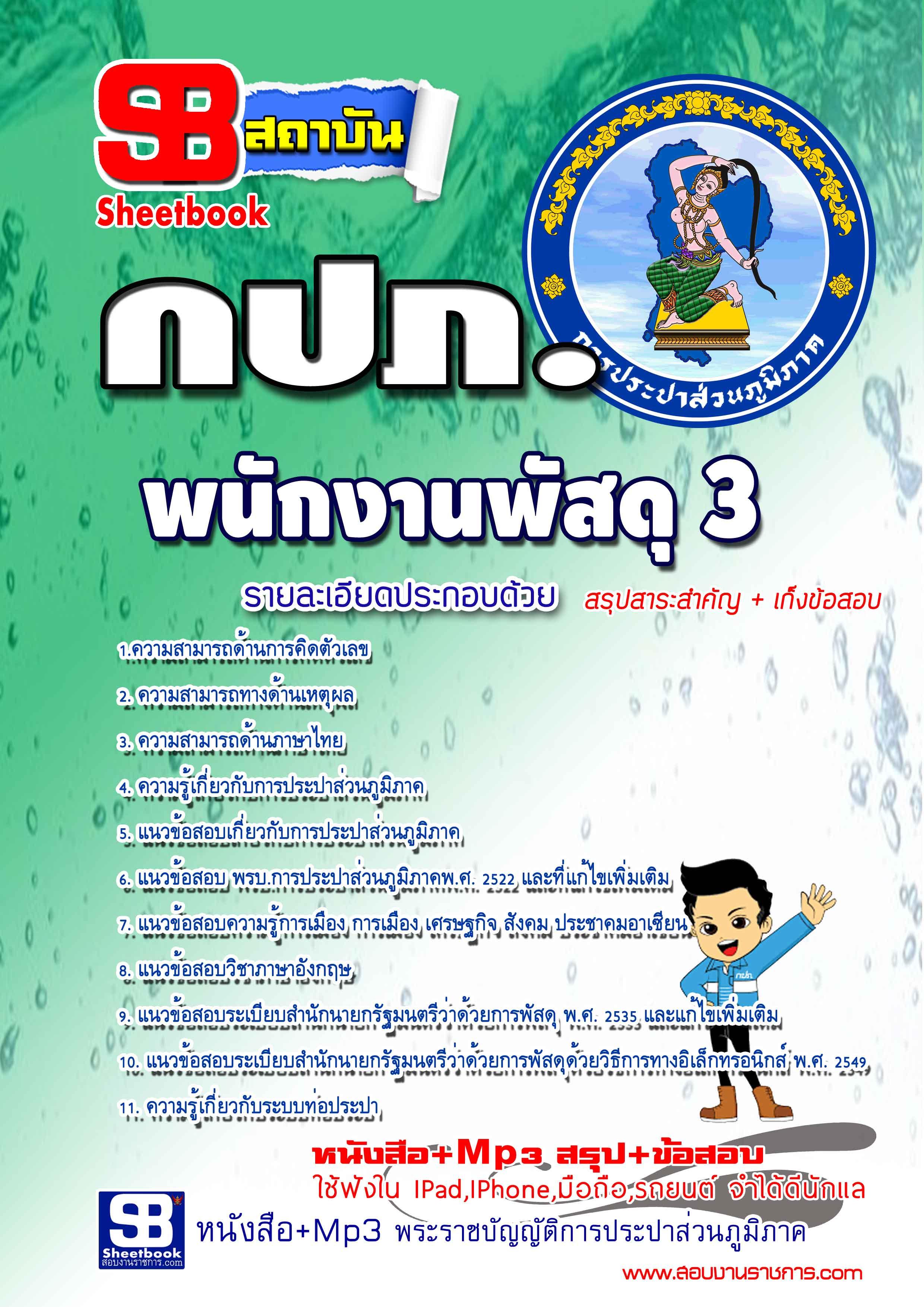 หนังสือสอบ พนักงานพัสดุ 3 การประปาส่วนภูมิภาค (กปภ)