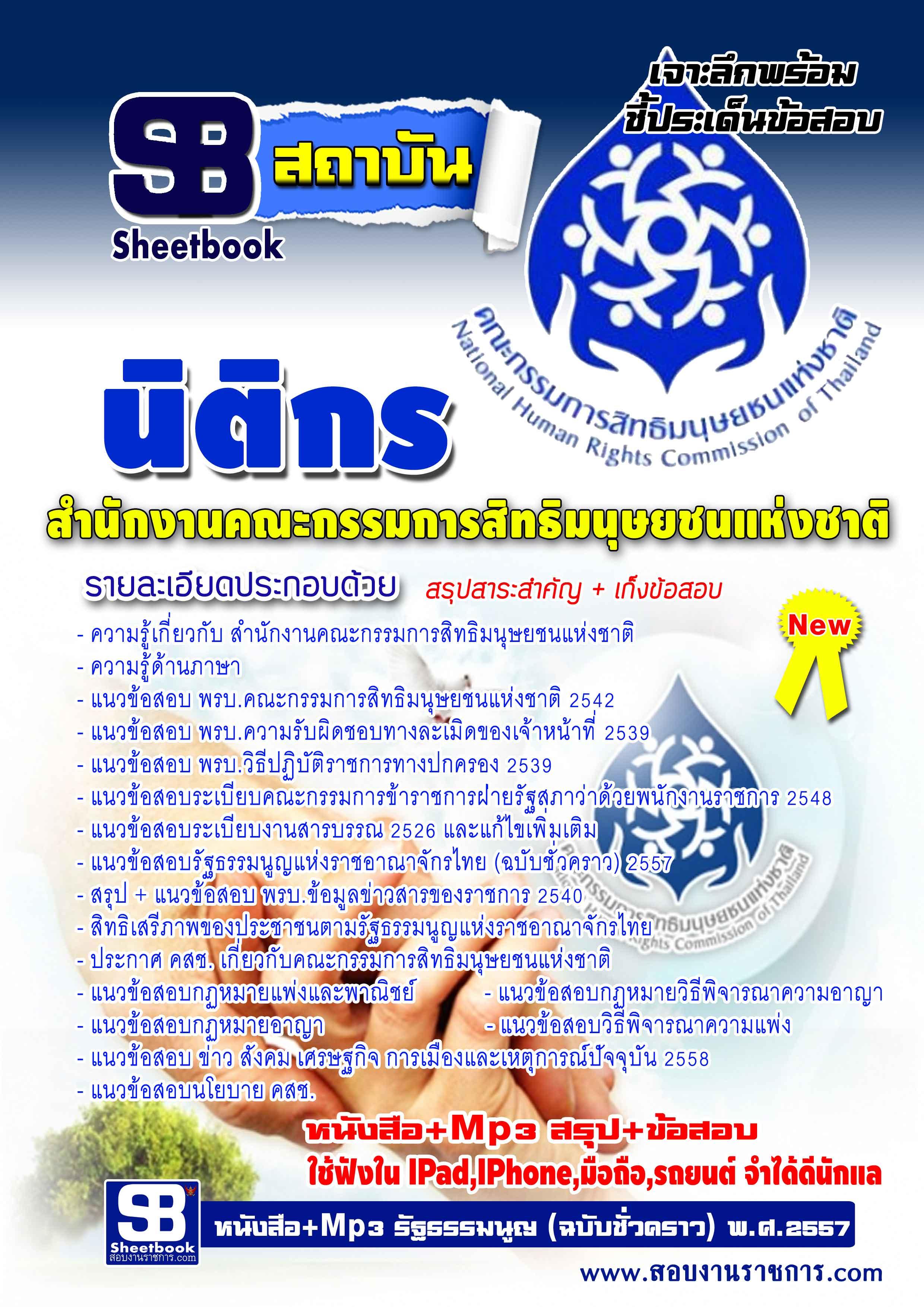 หนังสือ+Mp3 นิติกร สำนักงานคณะกรรมการสิทธิมนุษยชนแห่งชาติ