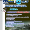 แนวข้อสอบ ช่างโยธา บริษัทการท่าอากาศยานไทย ทอท AOT