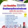 หนังสือสอบ นักพัฒนาธุรกิจระหว่างประเทศ ไปรษณีย์ไทย