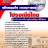 หนังสือสอบ บริหารธุรกิจ เศรษฐศาสตร์ ไปรษณีย์ไทย