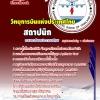 แนวข้อสอบ สถาปนิก วิทยุการบินแห่งประเทศไทย