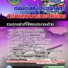 แนวข้อสอบ กลุ่มตำแหน่งรัฐศาสตร์ กองบัญชาการกองทัพไทย