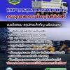 แนวข้อสอบนักวิชาการอุตสาหกรรมปฏิบัติการ กรมอุตสาหกรรมพื้นนฐานเหมืองแร่ 2561