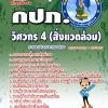 หนังสือสอบ วิศวกร 4 (สิ่งแวดล้อม) การประปาส่วนภูมิภาค (กปภ)