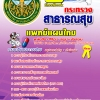 แนวข้อสอบ สสจ. แพทย์แผนไทย