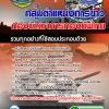 แนวข้อสอบ กลุ่มตำแหน่งการข่าว กองบัญชาการกองทัพไทย