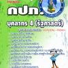 หนังสือสอบ บุคลากร 4 (รัฐศาสตร์) การประปาส่วนภูมิภาค (กปภ)