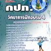 หนังสือสอบ วิทยาการฝึกอบรม 4 การประปาส่วนภูมิภาค (กปภ)