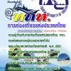 หนังสือเตรียม สอบการท่องเที่ยวแห่งประเทศไทย