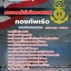 แนวข้อสอบ สาขาเทคโนโลยีสารสนเทศ สัญญาบัตรทหารเรือ กองทัพเรือ