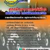 แนวข้อสอบ พลรักษาการ กองร้อยบังคับการ กองบัญชาการกองทัพไทย NEW