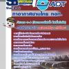 แนวข้อสอบ วิศวกร 3-4 (วิศวกรรมไฟฟ้า ไฟฟ้ากำลัง) บริษัทการท่าอากาศยานไทย ทอท AOT