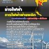 แนวข้อสอบ ช่างไฟฟ้า กฟผ. การไฟฟ้าฝ่ายผลิตแห่งประเทศไทย