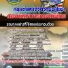 แนวข้อสอบ กลุ่มตำแหน่งวิศวกรรมโยธา กองบัญชาการกองทัพไทย