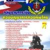 แนวข้อสอบ กลุ่มงานการเงิน กองบัญชาการกองทัพไทย NEW