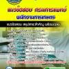 แนวข้อสอบพนักงานการเกษตร กรมการแพทย์ NEW