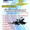 หนังสือ+VCD เตรียมสอบ นักเรียนจ่าอากาศ กรมยุธศึกษาทหารอากาศ