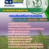 แนวข้อสอบ เจ้าพนักงานธุรการ กรมส่งเสริมการเกษตร