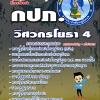 หนังสือ+MP3 วิศวกรโยธา4 กปภ.