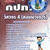 หนังสือสอบ วิศวกร 4 (คอมพิวเตอร์) การประปาส่วนภูมิภาค (กปภ)