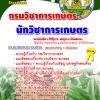 แนวข้อสอบ นักวิชาการเกษตร กรมวิชาการเกษตร